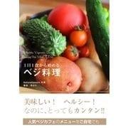 1日1食から始める ベジ料理(すばる舎) [電子書籍]