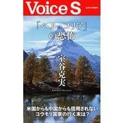 「ヘル・コリア」の恐怖 【Voice S】(PHP研究所) [電子書籍]