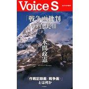 「戦争画批判」の真実III 【Voice S】(PHP研究所) [電子書籍]