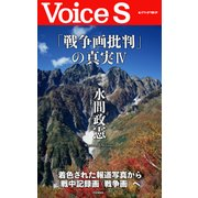 「戦争画批判」の真実IV 【Voice S】(PHP研究所) [電子書籍]