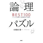 論理パズルBEST100 シンプルな問題から超絶難問まで厳選!(PHP研究所) [電子書籍]