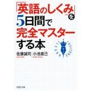 「英語のしくみ」を5日間で完全マスターする本(PHP研究所) [電子書籍]