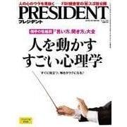 PRESIDENT 2016.5.30号(プレジデント社) [電子書籍]