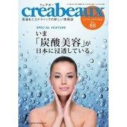クレアボー (creabeaux) No.86(フレグランスジャーナル社) [電子書籍]
