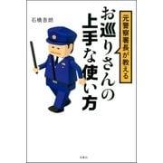 元警察署長が教えるお巡りさんの上手な使い方(双葉社) [電子書籍]