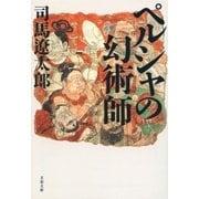 ペルシャの幻術師(文藝春秋) [電子書籍]