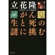 がん 生と死の謎に挑む(文藝春秋) [電子書籍]