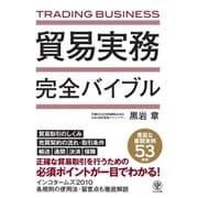 貿易実務完全バイブル(かんき出版) [電子書籍]