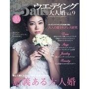 25ans Wedding ヴァンサンカンウエディング 大人婚vol.9(ハースト婦人画報社) [電子書籍]
