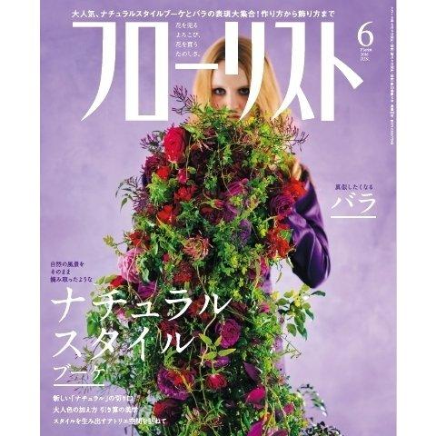 フローリスト 2016年6月号(誠文堂新光社) [電子書籍]