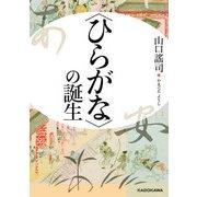 <ひらがな>の誕生(KADOKAWA) [電子書籍]
