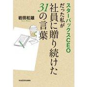 スターバックスCEOだった私が社員に贈り続けた31の言葉(KADOKAWA) [電子書籍]