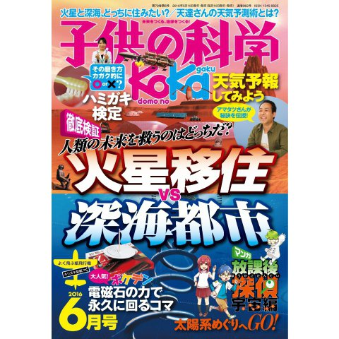 子供の科学 2016年6月号(誠文堂新光社) [電子書籍]
