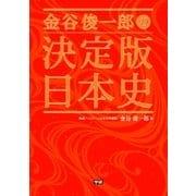 金谷俊一郎の決定版日本史(学研) [電子書籍]