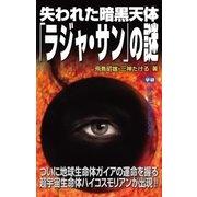失われた暗黒天体「ラジャ・サン」の謎(学研) [電子書籍]