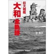 巨大戦艦「大和」全軌跡(学研) [電子書籍]