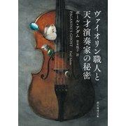 ヴァイオリン職人と天才演奏家の秘密(東京創元社) [電子書籍]