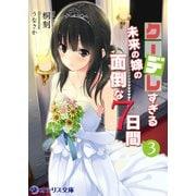 クーデレすぎる未来の嫁の面倒な7日間(3)(KADOKAWA / エンターブレインDMG) [電子書籍]