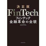 決定版 FinTech―金融革命の全貌(東洋経済新報社) [電子書籍]