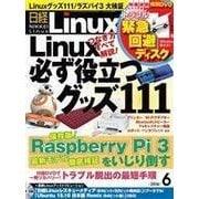 日経Linux 2016年6月号(日経BP社) [電子書籍]