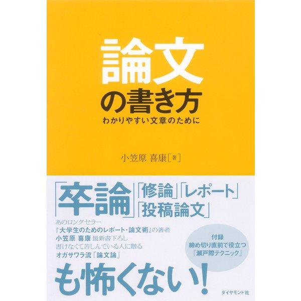 論文の書き方(ダイヤモンド社) [電子書籍]