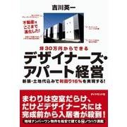 デザイナーズ・アパート経営(ダイヤモンド社) [電子書籍]