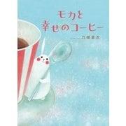 モカと幸せのコーヒー(NHK出版) [電子書籍]