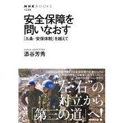 安全保障を問いなおす 「九条-安保体制」を越えて(NHK出版) [電子書籍]