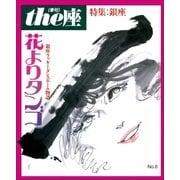 the座 8号 花よりタンゴ(1986)(小学館) [電子書籍]
