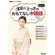 NHKテレビで中国語 壇蜜の とっさのおもてなし中国語 ダウンロード音声付き(NHK出版) [電子書籍]