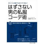 はずさない男の私服コーデ術(6)(ごきげんビジネス出版) [電子書籍]