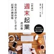 【新装】週末起業 虎の巻(ごきげんビジネス出版) [電子書籍]