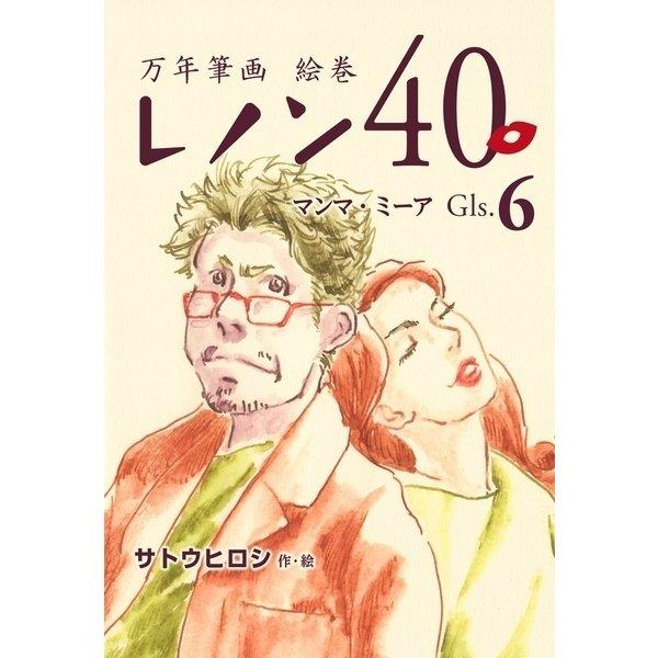 万年筆画 絵巻 レノン40 Gls.06 マンマ・ミーア(ごきげんビジネス出版) [電子書籍]