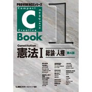C-Book憲法I(総論・人権)第4版(東京リーガルマインド) [電子書籍]