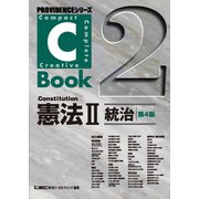 C-Book憲法II(統治)第4版(東京リーガルマインド) [電子書籍]