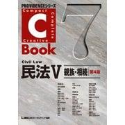 C-Book民法V(親族・相続)第4版(東京リーガルマインド) [電子書籍]