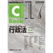 C-Book行政法 第5版(東京リーガルマインド) [電子書籍]