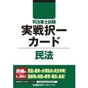 司法書士試験 実戦択一カード 民法(東京リーガルマインド) [電子書籍]