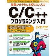 基礎からきちんと知りたい人のC/C++プログラミング入門(日経BP社) [電子書籍]