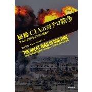 秘録 CIAの対テロ戦争(朝日新聞出版) [電子書籍]