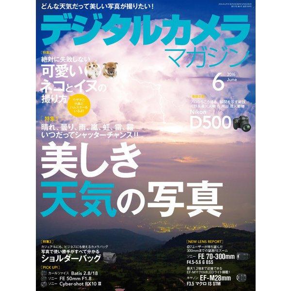デジタルカメラマガジン 2016年6月号(インプレス) [電子書籍]