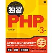 独習PHP 第3版(翔泳社) [電子書籍]