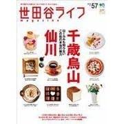 世田谷ライフmagazine No.57(エイ出版社) [電子書籍]