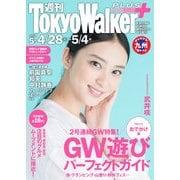 週刊 東京ウォーカー+ No.5 (2016年4月27日発行)(KADOKAWA) [電子書籍]