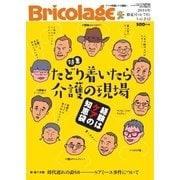 Bricolage(ブリコラージュ) 2016年初夏号(七七舎) [電子書籍]