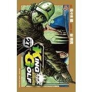 KING GOLF 27(小学館) [電子書籍]