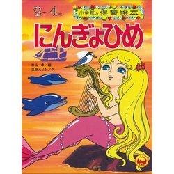 姫 絵本 人魚