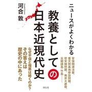 ニュースがよくわかる 教養としての日本近現代史(祥伝社) [電子書籍]