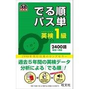 英検1級 でる順パス単(音声DL付)(旺文社) [電子書籍]
