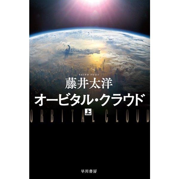 オービタル・クラウド 上(早川書房) [電子書籍]